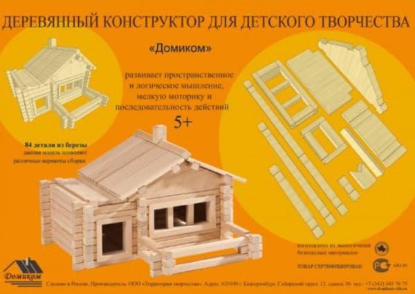 дом из бревен для детей Домиком
