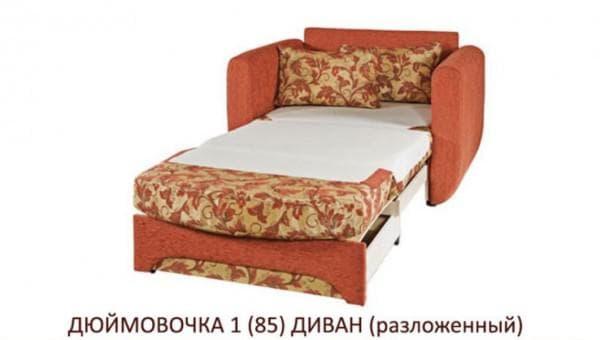 кресло кровать в раскладном виде